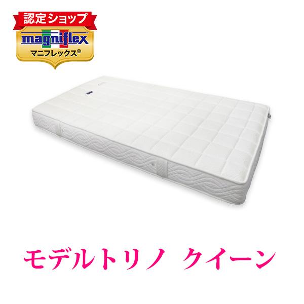 【正規販売店】マニフレックス 高反発マットレス モデルトリノ(クイーン)【送料無料】