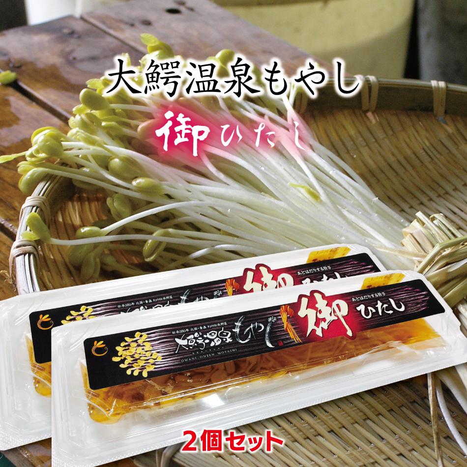 350年続く伝統の希少野菜 御ひたし 豆もやし 青森県 千原ジュニア 30cm ...