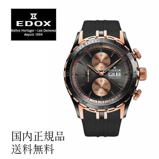 ★送料無料★ポイント10倍EDOX★ EDOX エドックス 01121-357RN-GIR-R 腕時計 メンズ 男性用腕時計 ウォッチ WATCH 高級 スタイリッシュ ビジネス ファッション ご褒美 国内正規品 送料無料