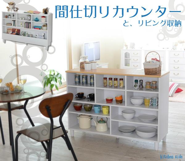 キッチン用品 家具 間仕切り 収納 インテリア カウンター 間仕切りカウンター ナチュラル シンプル カフェ カフェ風
