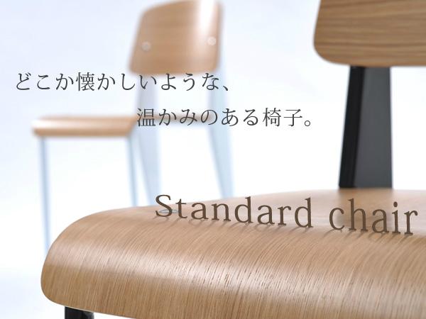 家具 インテリア チェア 椅子 いす ナチュラル シンプル ウッド カフェ カフェ風
