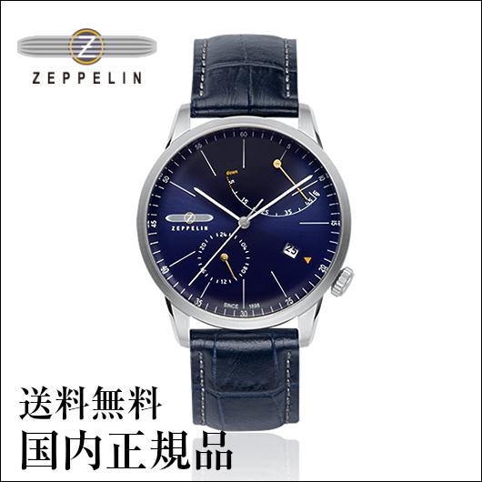 【送料無料】 国内正規品 ツェッペリン ZEPPELIN 男性用腕時計 腕時計 ドイツ クオーツ 7366-3 メンズ