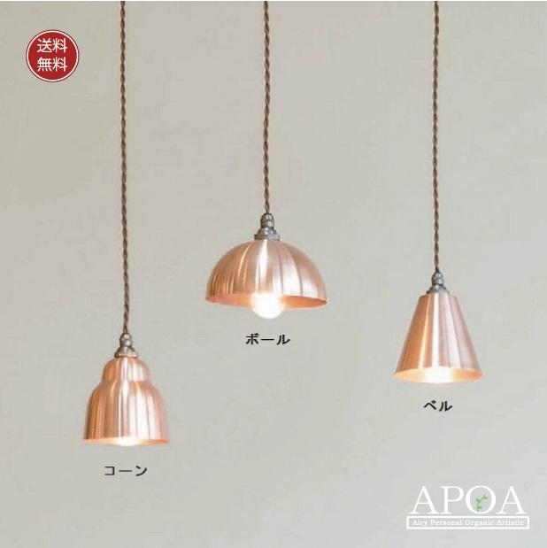 照明 銅シェード ミニライト シンプル 送料無料 カフェ風ライト 日本製 電球付