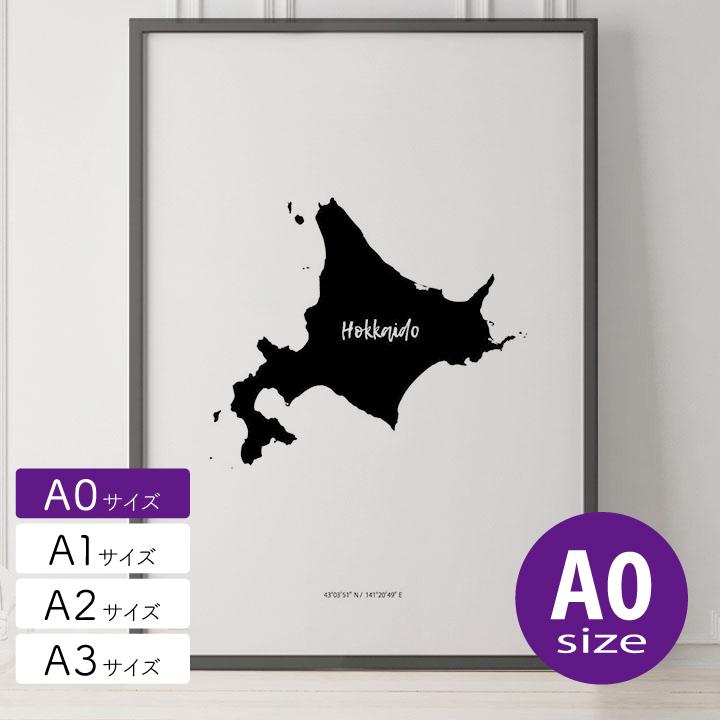北海道 ポスター アート Japan Map Poster 日本 A0 北欧 白黒 モノトーン 地図 シンプル モダン