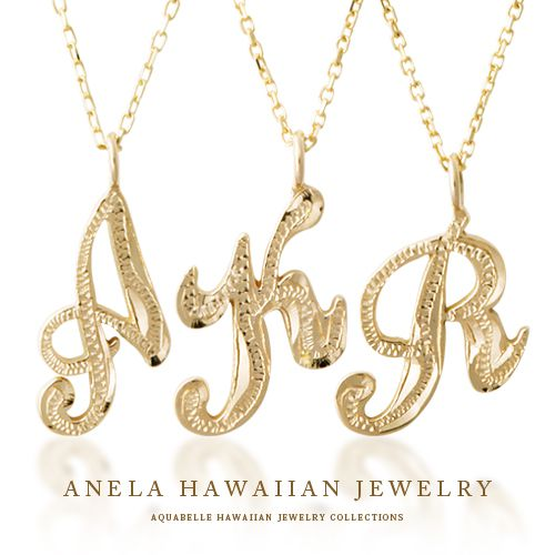 アネラ 休み ハワイアンジュエリー のK10イエローゴールド素材のイニシャルネックレスです ネックレス レディース ハワジュ アクセサリー K10 開店祝い イエローゴールド アクアヴェール 誕生日 プレゼント 記念日 送料無料 あす楽 海 イニシャルネックレス