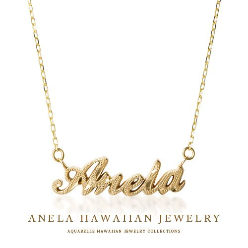 ハワイアンジュエリー ペンダント レディース ハワジュ アクセサリー K10 イエローゴールド 送料無料 プレゼント アネラ ネームペンダント オーダーメイド 誕生日 アクアヴェール