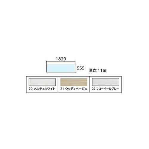 AGF622A TOTO [送料無料] 住宅トイレ用床材 追加部材【AGF622A】ハイドロセラ・フロアJ 全面セラミック 追加用セラミックパネル