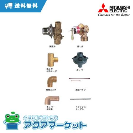 三菱 EQ別売部品 BA-T12G 標準配管セット (旧品番 BA-T12F) [送料無料]