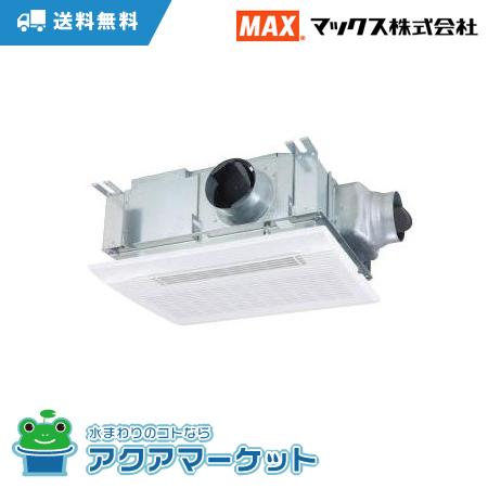 BS-133HM マックス 浴室暖房換気乾燥機 通常リモコン同梱 3室用 100V [送料無料]