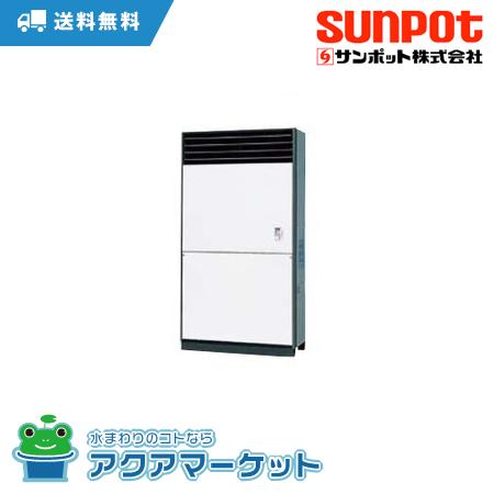 FF-288CTS SUNPOT サンポット FF式石油暖房機 温風 業務用 木造75畳/コンクリート119畳 [送料無料]