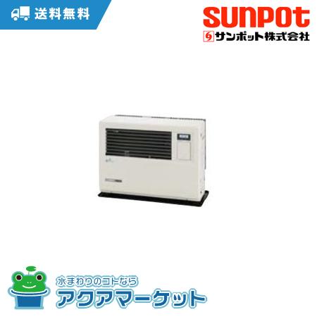 FF-5000BFQ (旧:FF-5000BFN)SUNPOT サンポット FF式石油暖房機 温風 木造15畳/コンクリート24畳 [送料無料]