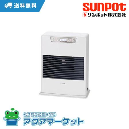 FF-5210TLO SUNPOT サンポット FF式石油暖房機器 木造14畳/コンクリート22畳 [送料無料]