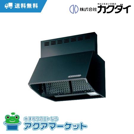 FJ-BDR-3HL601BK 深型レンジフード ブラック富士工業(株)×カクダイ 間口600mm(前幕板付属)[送料無料]