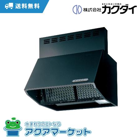 FJ-BDR-3HL751BK 深型レンジフード ブラック富士工業(株)×カクダイ 送料無料