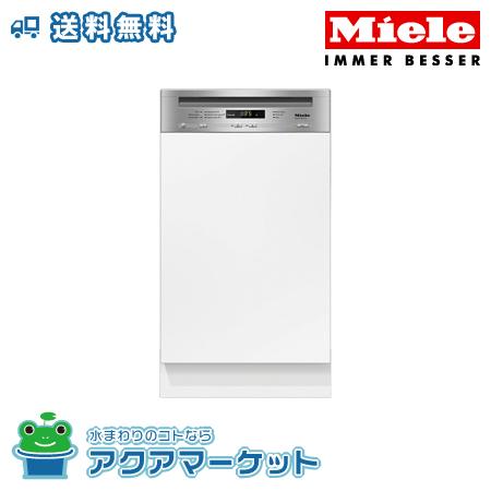 ### miele ミーレ社 食洗機 G 4720 SCi JP ステンレス ドア材別売取付タイプ 450mm幅 車上渡しとなります【旧:G4700Sci#S】 [送料無料]