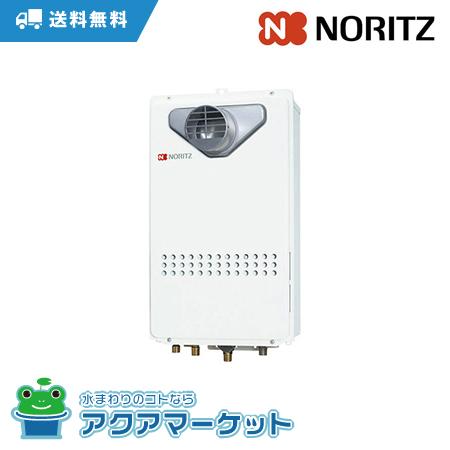 ガス給湯器 [送料無料] ノーリツ NORIZ リモコン無し GQ-1627AWX-T-DXBL