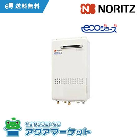 ガス給湯器 [送料無料] ノーリツ NORIZ リモコン無し GQ-C1634AWX-DXBL