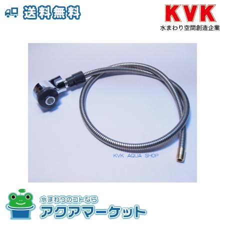 ###KVK 【HC286】旧MYM FB214水栓のヘッド&ホースセット [送料無料]