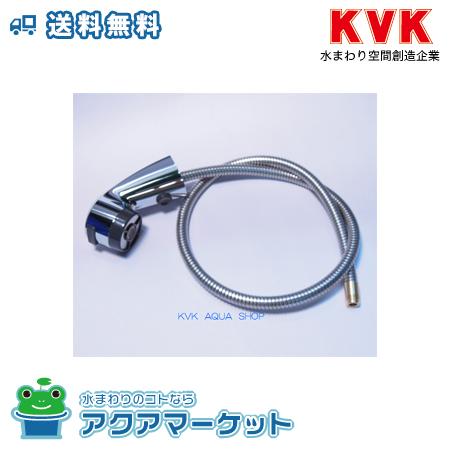 ###KVK 【HC287】旧MYM FA547T10-G229用 シャワーヘッド&ホース [送料無料]