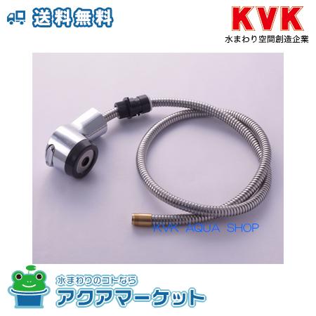 ###KVK 【HC287BG-U15】旧MYM 洗髪水栓用ヘッド&ホース組 メッキ [送料無料]