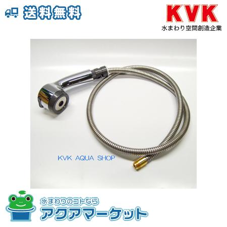 ###KVK 【HC289-G5E】旧MYM FB273GK5E等用 ヘッド&ホースセット [送料無料]