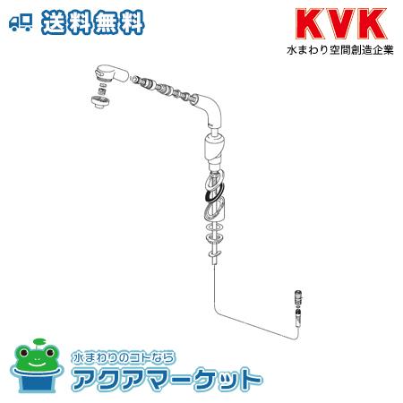 ###KVK 【HC501DW-V525】旧MYM用洗髪シャワー部(45°傾斜) [送料無料]