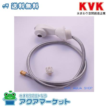 ###KVK 【HC540NDW-B】旧MYM FA547T4用 洗髪水栓用シャワー部セット サンウェーブ仕様 [送料無料]