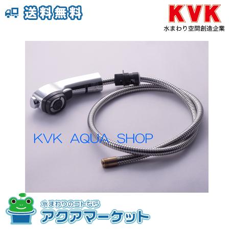 ###KVK 【HC745M2】旧MYMキッチン水栓用ヘッド&ホース組 [送料無料]