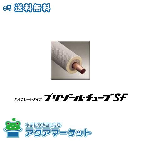 UACJ(住友軽金属)冷媒管 SF-HG320 9.52×0.8 20t 20m[送料無料]