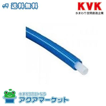 ###KVK HMB-13 架橋ポリエチレン管ブルー [送料無料]