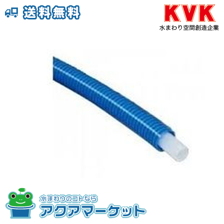 ###KVK HMB-20 架橋ポリエチレン管ブルー [送料無料]
