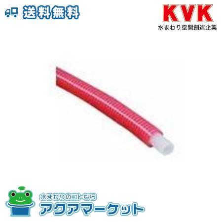 ###KVK HMP-13 架橋ポリエチレン管ピンク [送料無料]