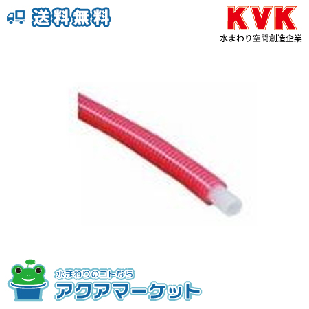 ###KVK HMP-16 架橋ポリエチレン管ピンク [送料無料]