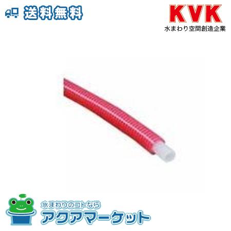 ###KVK HMP-20 架橋ポリエチレン管ピンク [送料無料]