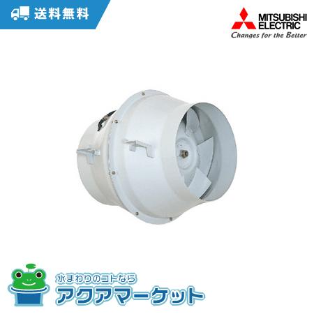 三菱電機 JF-200S3 斜流ダクトファン部材 産業用換気送風機 送料無料