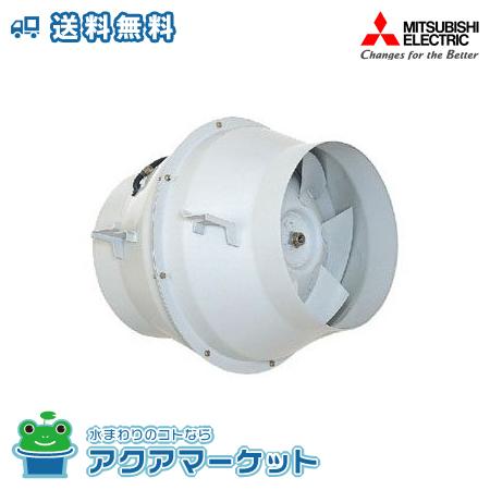 ###三菱電機 JF-250T3 斜流ダクトファン部材 標準形 送料無料