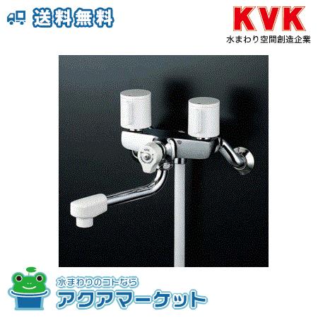 ###KVK KF100G3W 一時止水付2ハンドルシャワー [送料無料]