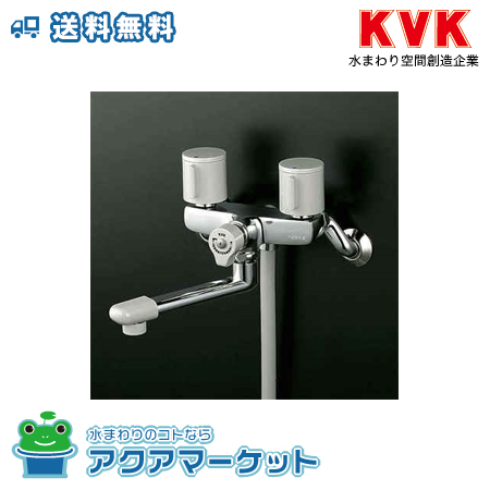 ###KVK KF141G3W 一時止水付2ハンドルシャワー [送料無料]