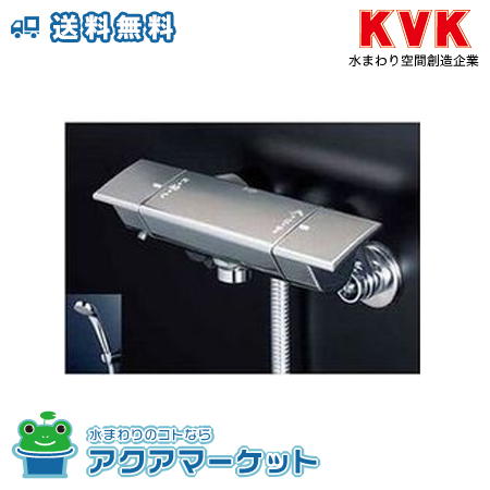 ###KVK KF3050W サーモスタット式シャワー/eシャワーNf仕様41 [送料無料]