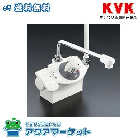 ###KVK KF821Z デッキ形サーモスタット式シャワー(シャワー右側) [送料無料]