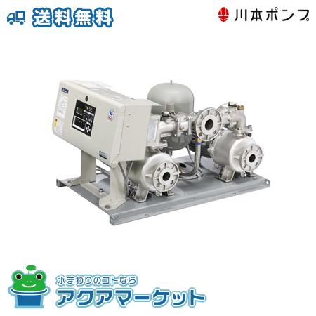 ###川本ポンプ KFE32A1.1S2 ステンレス製速度制御給水ユニット 単相200V ポンパー 推定末端圧一定 インバータ制御 [送料無料]