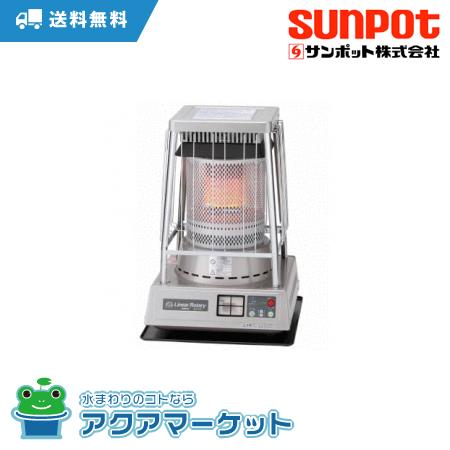 KLR-1210N SUNPOT サンポット 石油暖房器 開放式石油暖房機 [送料無料]