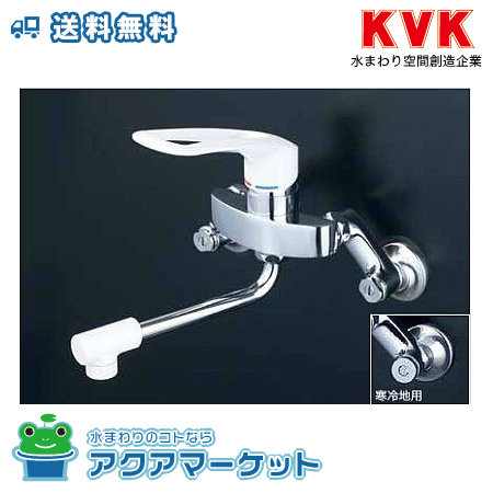 ###KVK KM5000WC2 シングルレバー式混合栓 長尺ハンドル41 [送料無料]