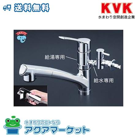 ###KVK KM5021TTU 流し台用シングルレバー式シャワー付混合栓(分岐止水栓付) [送料無料]