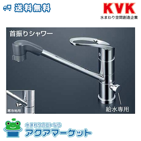###KVK 水栓 流し台用シングルレバー式シャワー付混合栓 KM5041CTF [送料無料]