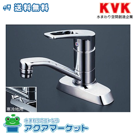 ###KVK 水栓 洗面用シングルレバー式混合栓 KM7004T [送料無料]
