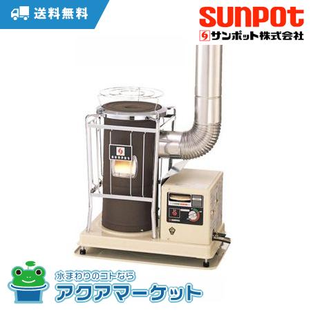 KSH-10BS-KT6 SUNPOT サンポット 煙突式石油暖房機 石油暖房器 [送料無料]