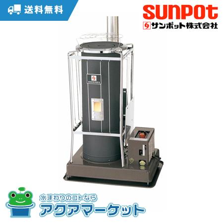 KSH-2BS-K4 SUNPOT サンポット 石油暖房器 煙突式石油暖房機 [送料無料]