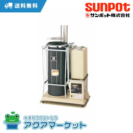 KSH-5BS-SK5 SUNPOT サンポット 石油暖房器 煙突式丸型ストーブ 木造29畳 [送料無料]