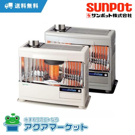 ###サンポット KSH-7031KCR 旧:KSH-709KCN SUNPOT 煙突式暖房機カベック 石油暖房器 [送料無料]